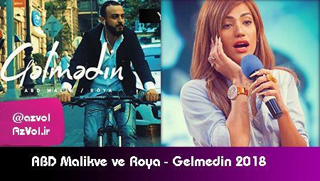 دانلود آهنگ آذربایجانی جدید Roya Ayxan ft ABD Malik به نام Gelmedin